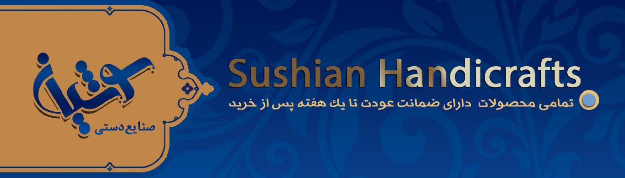 سوشیان - فروشگاه آنلاین صنایع دستی